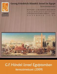 Handel Israel